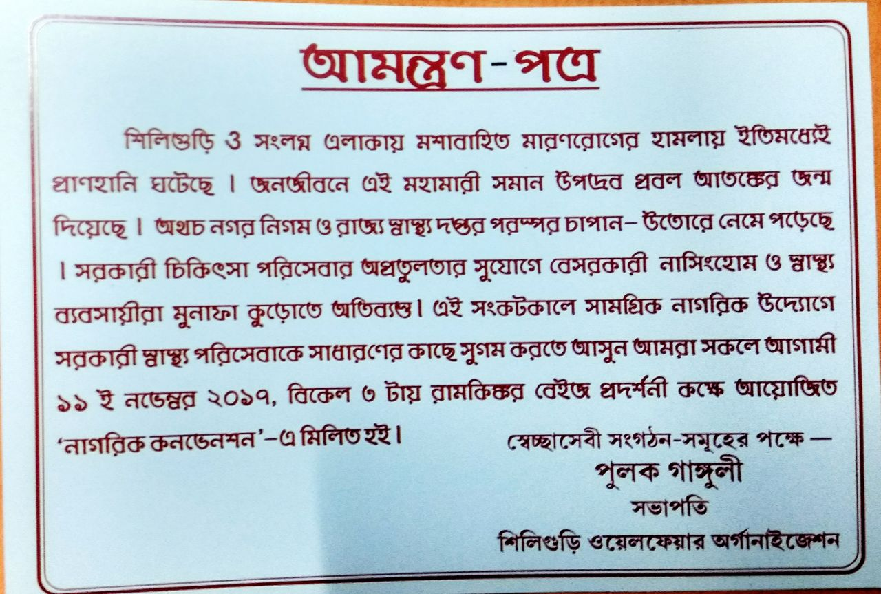 Read the latest news and happening about North Bengal - Page